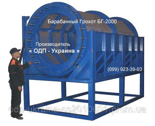 Барабанный Грохот БГ-2000 просеиватель для механической сортировки сыпучих материалов