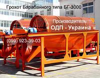 Грохот Барабанного типа БГ-3000 для механической сортировки сыпучих материалов