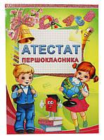 """Диплом-аттестат первоклассника А5 """"СП"""" 130*180"""