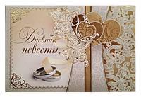 Свадьба-Дневник невесты