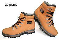 Ботинки Сolumbia №20