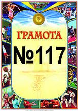 Грамота №117