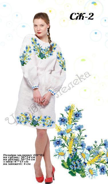 Вышитое женское платье с поясом (заготовка) СЖ-2