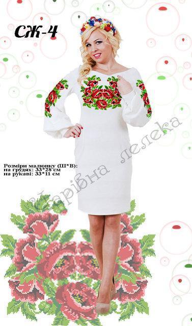 Вышитое женское платье (заготовка) СЖ-4
