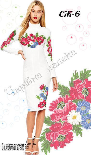 Вышитое женское платье (заготовка) СЖ-6
