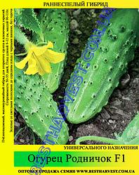Семена огурца Родничок F1 5 кг (мешок)