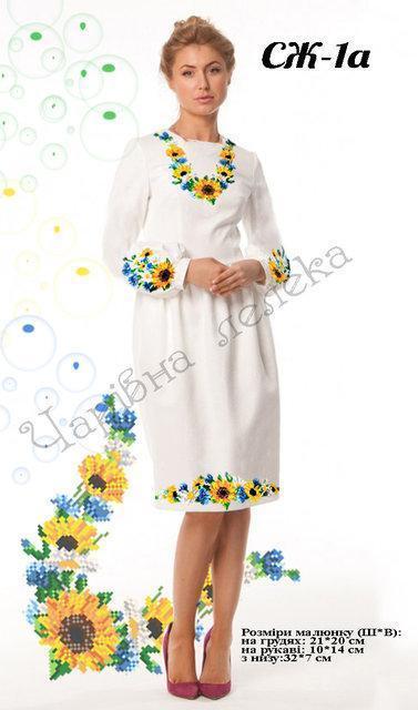 Женское вышитое платье СЖ-1а