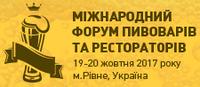 З 18 по 20 жовтня, у місті Рівне проходив четвертий міжнародний форум пивоварів та рестораторів.