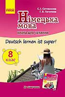 Німецька мова 8 клас. Книга для читання.  Сотникова С.І.