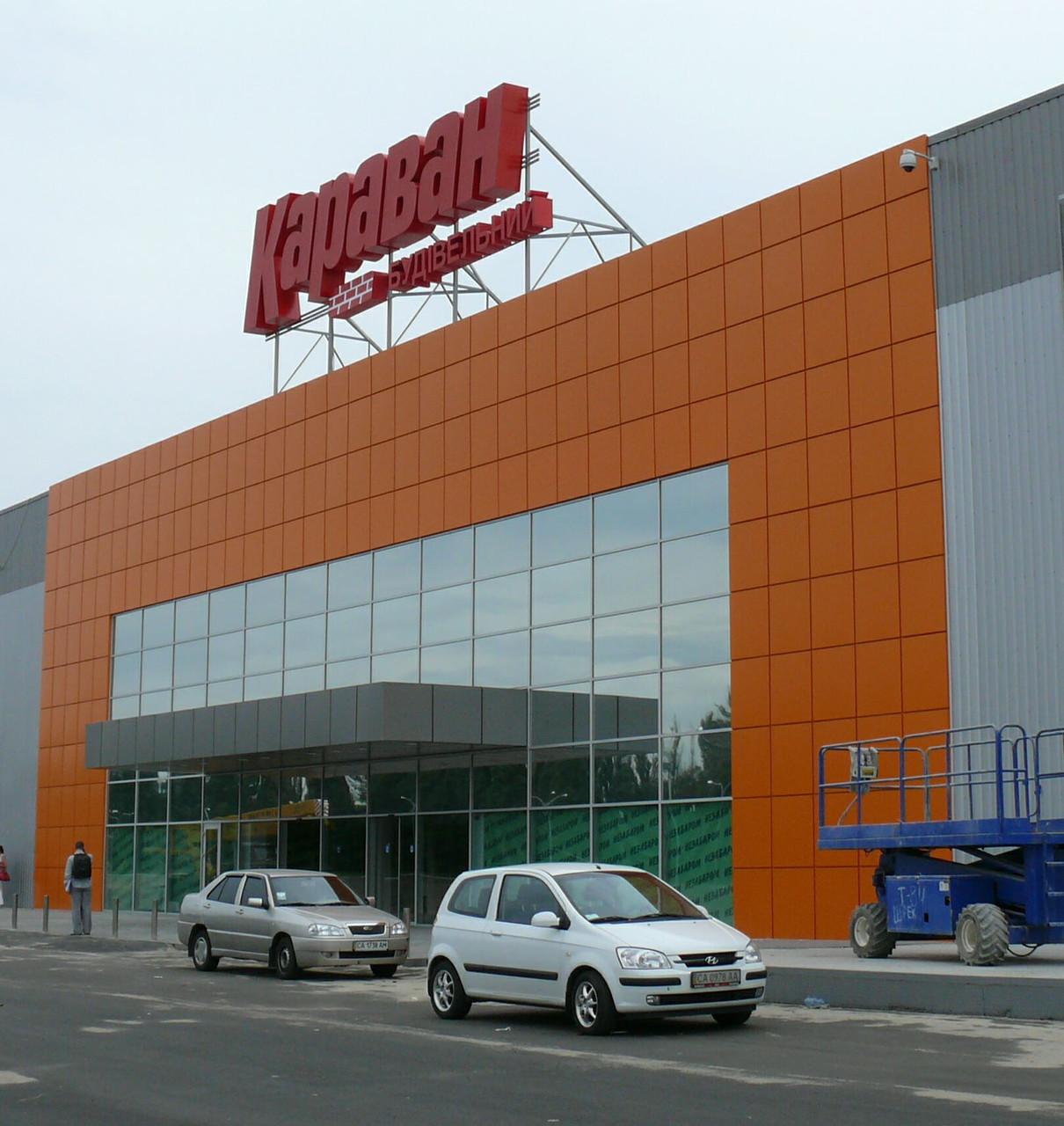 Проектирование строительных супермаркетов