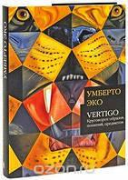 Vertigo: Круговорот образов, понятий, предметов. Умберто Эко