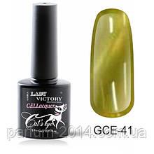 Гель-лак«Кошачий глаз» GCE-041