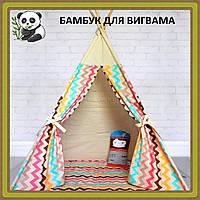 Бамбук для вигвама, длина 2.10 м