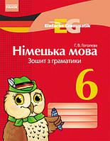 Німецька мова 6 клас.  Гоголєва Г.В.