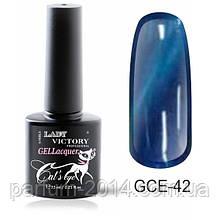 Гель-лак«Кошачий глаз» GCE-042
