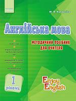 Англійська мова 1 клас. Методичний посібник для вчителя.
