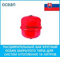Pасширительный бак круглый OCEAN закрытого типа для систем отопления 18 литров
