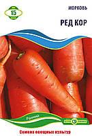 Семена моркови сорт Ред кор (тип Шантанэ)  15 гр ТМ Агролиния