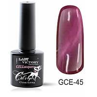 Гель-лак«Кошачий глаз» GCE-045