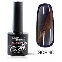 Гель-лак«Кошачий глаз» GCE-046