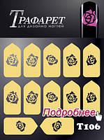 Трафареты - Master-Beauty - T 106