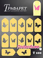 Трафареты - Master-Beauty - T 100