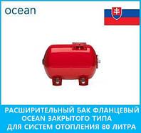 Расширительный бак фланцевый OCEAN закрытого типа для систем отопления 80 литров