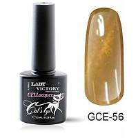 Гель-лак«Кошачий глаз» GCE-056