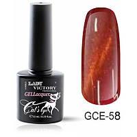 Гель-лак«Кошачий глаз» GCE-058