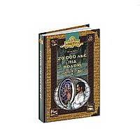 """Книга """"2000 льє під водою"""" Жуль Верн"""