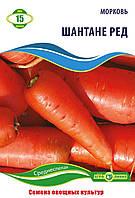 Семена Моркови сорт Шантане Ред 15 гр ТМ Агролиния