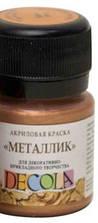 Краска акриловая, Медь, металлик, 20мл, Decola, 4926964