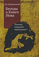 Беседы о Книге Иова. Почему страдает праведник. Дмитрий Щедровицкий
