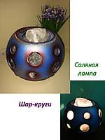 Соляная лампа Шар-круги 2-3 кг