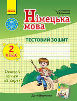 Німецька мова 2 клас.  Сотникова С.І.