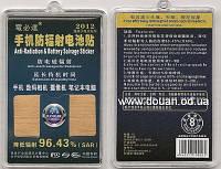 Защитная карточка от вредного воздействия мобильного телефона