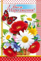 Открытка ЭТЮД  К-940у