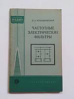 """Д.Конашинский """"Частотные электрические фильтры"""". Серия: Массовая радиобиблиотека. 1959 год"""