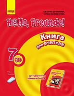 """Книга для вчителя """"Німецька мова""""  7 клас"""