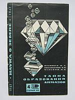 Васильев В.Г. и др. Тайна образования алмазов.