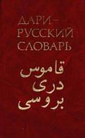 Киселева, Л. Н. ; Миколайчик, В. И.  Дари-русский словарь