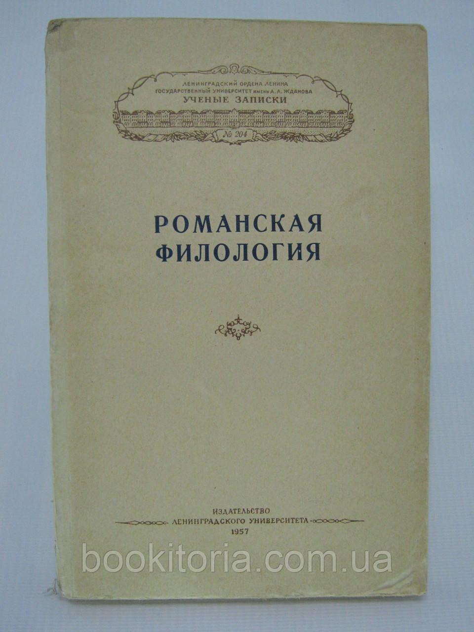 Романская филология (б/у).