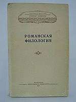 Романская филология (б/у)., фото 1