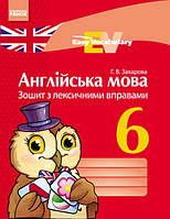 Англійська мова 6 клас.  Захарова Г.В.