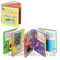 Книжка-гармошка 1074275 R/519 A