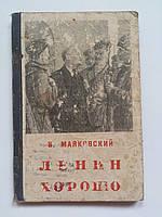"""В.Маяковский """"Владимир Ильич Ленин"""" (поэма); """"Хорошо"""" (октябрьская поэма). 1952 год"""