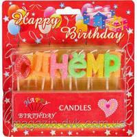 """Свечки на торт""""С Днем Рождения"""" G133"""