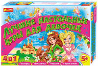 Лучшие настольные игры для девочек 5+ 12120002P