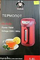 Чайник-термос 5,8л Термопот DELFI OC-5130