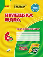 Німецька мова 6 клас. Книга для вчителя. Сотникова С.І.